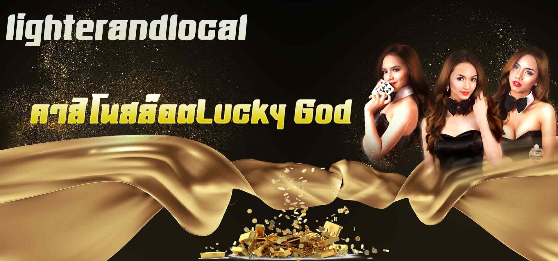 คาสิโนLucky-God
