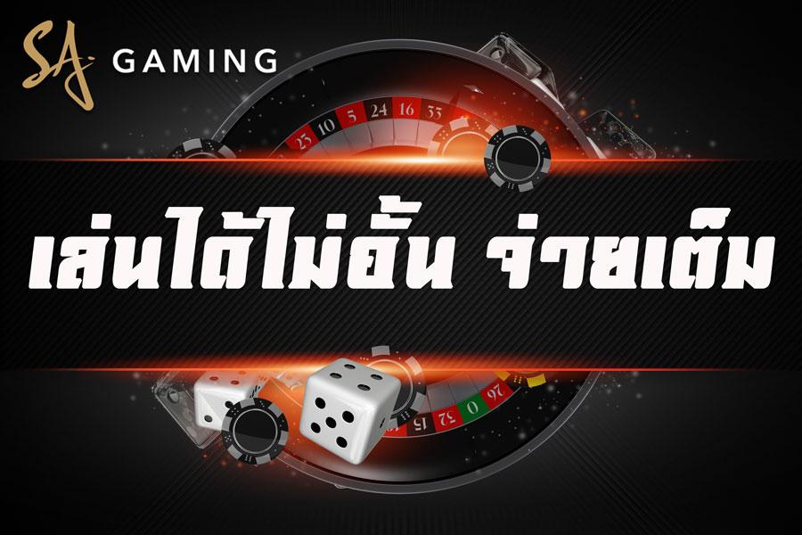 รีวิว-SA-Gaming-บนมือถือ